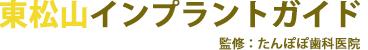 東松山インプラントガイド 監修:たんぽぽ歯科医院